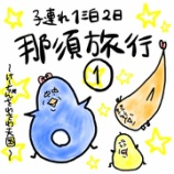 『🐏子連れ1泊2日那須旅行①🐏』の画像