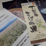 『大石田蕎麦って、何が違うの?』の画像
