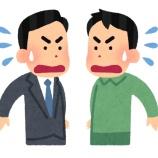 『【速報】ハンバーグ師匠とスピードワゴン井戸田、別人だった』の画像