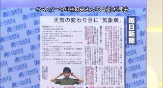【訃報/芸能】小林麻央さんタヒ去 34歳 22日夜自宅で 闘病中にブログ続けるも力尽く