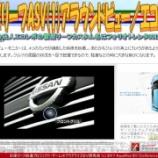 『日産アラウンドビューモニター(2)/エコレボ』の画像