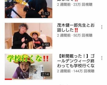 Youtuber・ゆたぽんの現在・・・(画像あり)