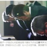 『不正した日本大手メーカー全員、Amazonの爪の垢を煎じて飲め‼︎』の画像