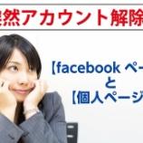 『【Facebookページ】と【個人ページ】の違い 〜企業名登録は不可〜』の画像