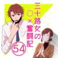 三十路女の〇✕奮闘記54