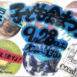 『戸田第一小学校で「子ども会まつり」。9月28日土曜日10時から13時。子どもたちによる10円フリーマーケット、各町会子ども会のテント販売やゲームコーナーなど企画いっぱいです!』の画像