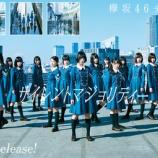 『【欅坂46】1stシングル『サイレントマジョリティー』収録内容が決定!!!』の画像