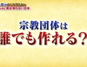 乃木坂46橋本奈々未 「宗教団体わたしが立ち上げたらついて来てくれるファンはいる」