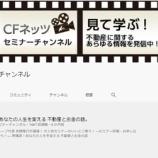 『【オンサイトマネジメントサービス動画】現場から見た不動産管理について「台風シーズン到来へ!台風被害の実例と対処方法を解説!!」』の画像