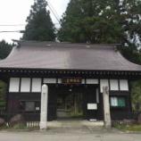 『【新潟】関興寺の御朱印』の画像
