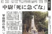 【琉球新報】日米は有事の際に沖縄住民を避難させないつもり。私たちが成すべきことは東アジアを非核・共生の地域にすることだ