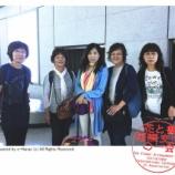『水茄美人倶楽部の国際文化交流(3)/水なす美人塾』の画像