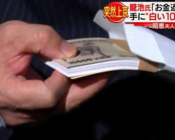子供銀行券をカラーコピーし1万円札を模造したとして無職(36)逮捕 援助交際の相手に5枚渡し通報