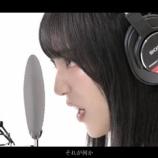 『[動画]2021.02.20 うっせぇわ / Ado Covered by 野口衣織 / イコラブ ノイミー チャンネル公式』の画像