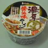 『濃厚旨味醤油味ラーメン イトメン』の画像