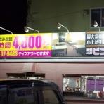 釧路のグルメブログ