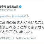 立憲・枝野幸男「10年前台湾からの親身の支援は忘れることができません」ネット「台湾を冷遇したよね」