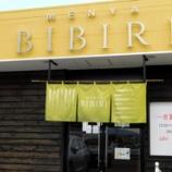 『MENYA BIBIRI(メンヤ ビビリ)@奈良市七条町』の画像