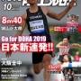 寄稿雑誌 月刊陸上競技10月号