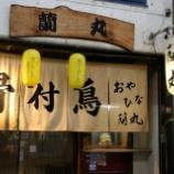 『JAL×はんつ遠藤コラボ企画【高松・小豆島編】3日め・骨付鳥(蘭丸)』の画像
