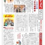 『9月5日10時から『タンポポ』映画観賞会』の画像