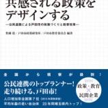 『なぜ、戸田市に全国から視察が殺到するのか?「共感される政策をデザインする」戸田市政策研究所の本が4月15日に発刊されます!』の画像