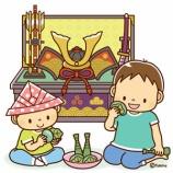 『【クリップアート】五月人形・兜飾りと柏餅を食べる兄弟のイラスト』の画像