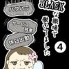 BLACK職場 第4話