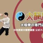 楽しい太極拳ライフを応援する【太極縁ブログ】