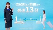 宮脇咲良&矢吹奈子も出演! HKT48による東京モノレールのCM継続決定!