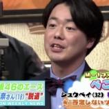 『【欅坂46】ぺこぱシュウペイ『平手さんは歌唱力が凄いんですよね!!!』【サンジャポ】』の画像