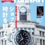 『『WATCHNAVI 2020 Autumn Vol.79』・・・雑誌掲載情報』の画像