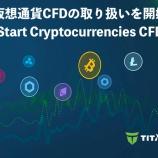 『TitanFX(タイタンFX)が、仮想通貨CFDの取扱いを開始!レバレッジ20倍で取引できます!』の画像