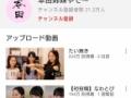 本田三姉妹  YouTuberにたい焼き→再生数224万再生wwwww