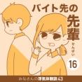 バイト先の先輩【16】