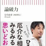 『論破力 - ひろゆき(西村博之)』の画像