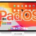 Appleがタブレット向け最新プラットフォーム「iPadOS」を前倒しで9月24日(日本時間9月25日)から提供!iPadの第5世代・Air 2・mini 4以降やPro全機種で無料アップデート可能