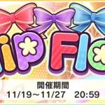 【デレステ】イベント「Flip Flop」開催!ランキング報酬「日野茜」 達成pt報酬「脇山珠美」