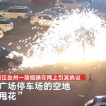 【動画】中国、女子が駐車場で花火をブン回して火花飛び散らせ、車も燃やしてしまう!