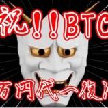 『祝!ビットコイン80万円代復活‼︎その理由を徹底解説!』の画像