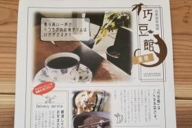 四條畷市にある自家焙煎珈琲豆&お茶のお店「巧豆館」のチラシが交野市内でも配られてる!~注文する前にお店を調べてみた~