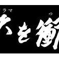 【大河ドラマ】青天を衝け:第10回視聴率13.9% 「栄一、志士になる」 和宮降嫁に坂下門外の変