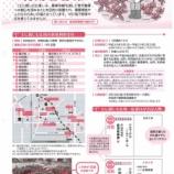 『戸田市「土に親しむ広場」新規利用者募集中(2月14日応募締切)!』の画像