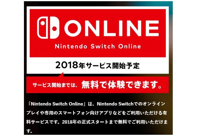 Switchオンライン有料化に賛否