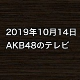 2019年10月14日のAKB48関連のテレビ
