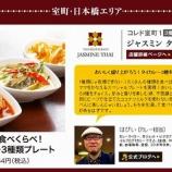 『三井ショッピングパークアーバン×たべあるキング(ジャスミン タイ)』の画像
