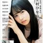 【上村ひなの】アップトゥボーイ 2020 NOV vol.295