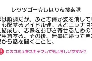 【ミリシタ】「プラチナスターツアー~クルリウタ~ 」イベントコミュ後編