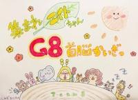 4/18 16:00よりSRにて第2回「集まれエイトちゃん!G8首脳かいぎっ」配信決定!次世代エイトちゃんが集合