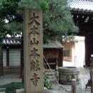本能寺/京のかくれ名所